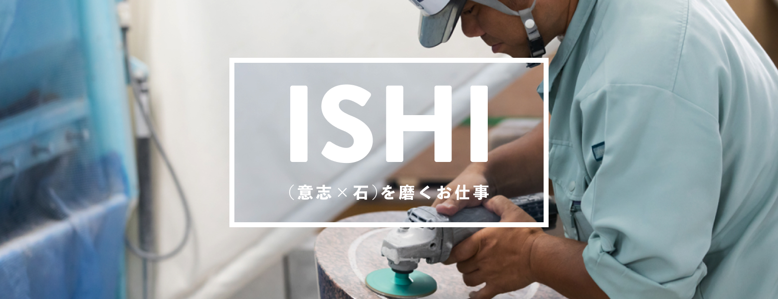 ISHI (意志×石)を磨くお仕事