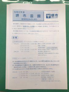堺市霊園(鉢ヶ峯公園墓地)の募集とお墓
