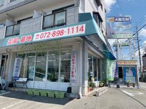 枚方市内の墓石製造可能な石材店、大阪石材枚方店