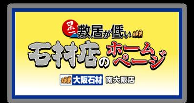 大阪石材南大阪店ホームページへ