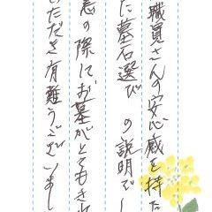 神戸市立鵯越墓園でお墓のお掃除をさせていただきました(遠藤様)