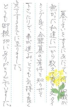 神戸市立舞子墓園でお墓じまいをさせていただきました(浦谷様)