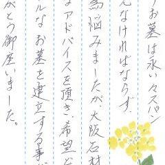 神戸市立西神墓園でお墓を建てさせていただきました(藤川様)