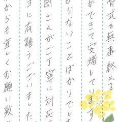 吉田墓地で戒名の彫刻をさせていただきました(生野様)