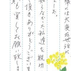 麻田箕輪共同墓地へお墓の移転をお手伝いさせていただきました(中嶋様)