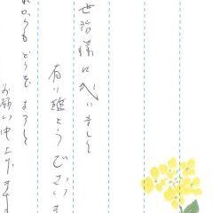中神田町共同墓地で戒名の彫刻をさせていただきました(中井様)