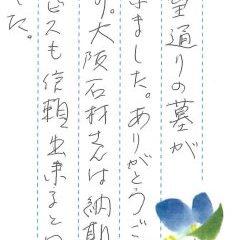 神戸市立西神墓園でお墓を建てさせていただきました(太田様)
