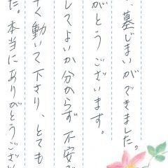 神戸市立鵯越墓園でお墓じまいをさせていただきました(白井様)