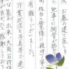 大阪市設野里霊園でお墓を建てさせていただきました(羽瀬様)