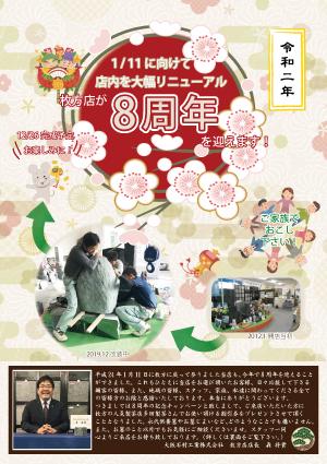 8周年を迎えた枚方店では、1月15日(水)に「今どきの葬儀事情」セミナーを開催いたします。どんどんご参加ください!