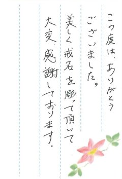 大阪市設三津屋霊園で文字の彫刻をさせていただきました(竹中様)
