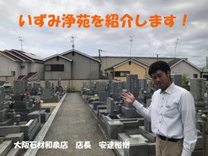 和泉市のいずみ浄苑です。