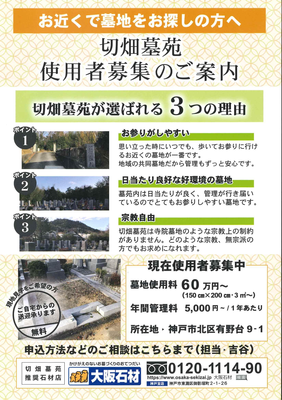 神戸市北区有野台の切畑墓苑で墓地使用者募集中
