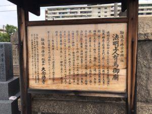 長瀬墓地(東大阪市)の有馬御廟紹介看板