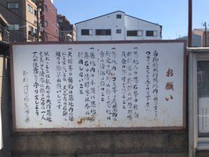 御厨墓地(東大阪市)のお願い