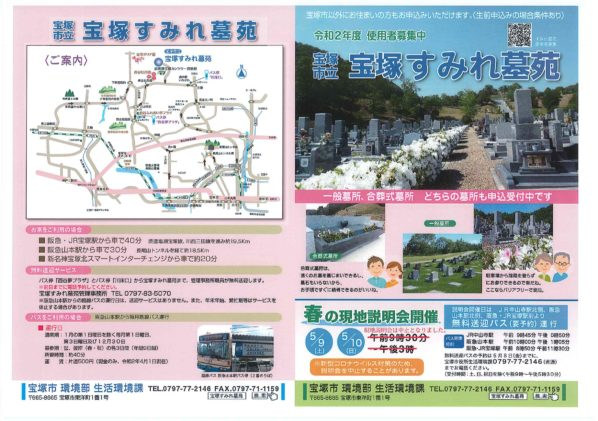 宝塚市立墓園は墓地使用者を募集中
