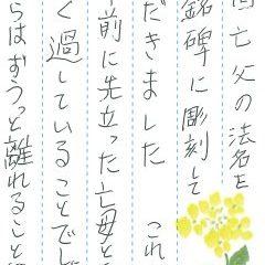 加納川田墓地で文字の彫刻をさせていただきました(河西様)