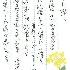恩貴島島屋共同墓地で文字の彫刻をさせていただきました(黒部様)