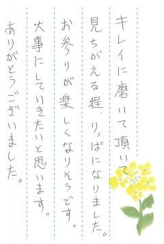 奈良市立寺山霊苑で納骨のお手伝いをさせていただきました(渡辺様)