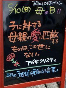 地球が元気になる言葉5/10