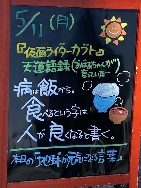 神戸市東灘区御影塚町 大阪石材神戸支店の店舗前にあるブラックボード「地球が元気になる言葉」5/11
