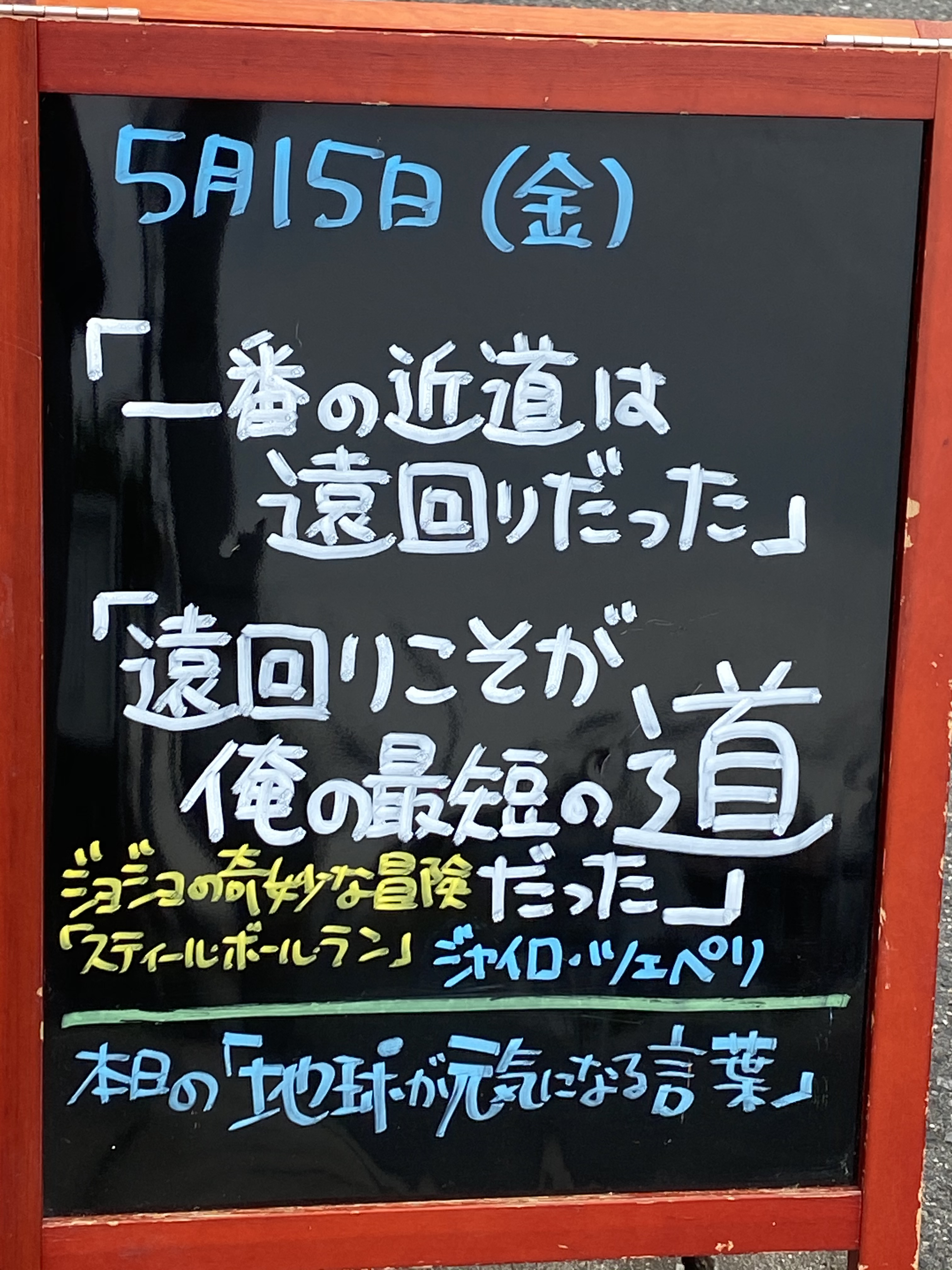 大阪石材 神戸支店の支店長が選ぶ「地球が元気になる言葉」5/15