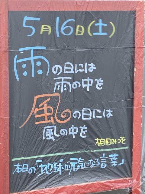 大阪石材 神戸支店の支店長が選ぶ「地球が元気になる言葉」5/16