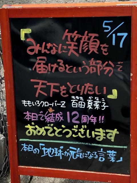神戸市東灘区御影塚町 大阪石材神戸支店の店舗前にあるブラックボード「地球が元気になる言葉」5/17