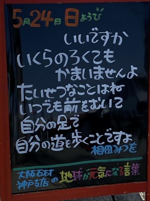 神戸市東灘区御影塚町 大阪石材神戸支店の店舗前にあるブラックボード「地球が元気になる言葉」5/24