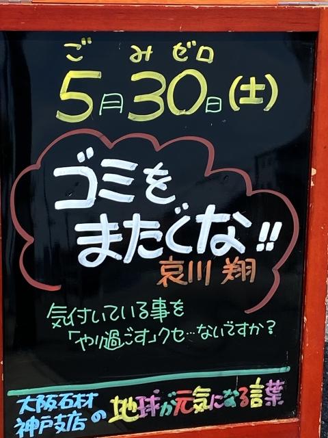 神戸市東灘区御影塚町 大阪石材神戸支店の店舗前にあるブラックボード「地球が元気になる言葉」5/30