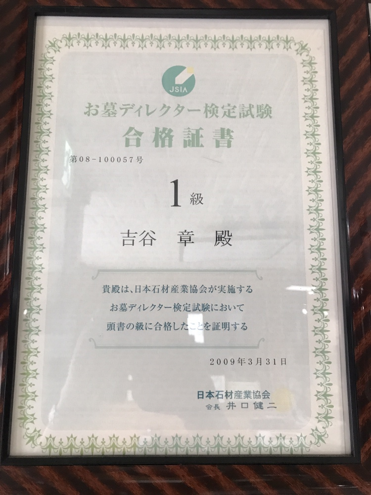 大阪石材神戸支店 吉谷支店長 お墓ディレクター検定試験1級合格証書