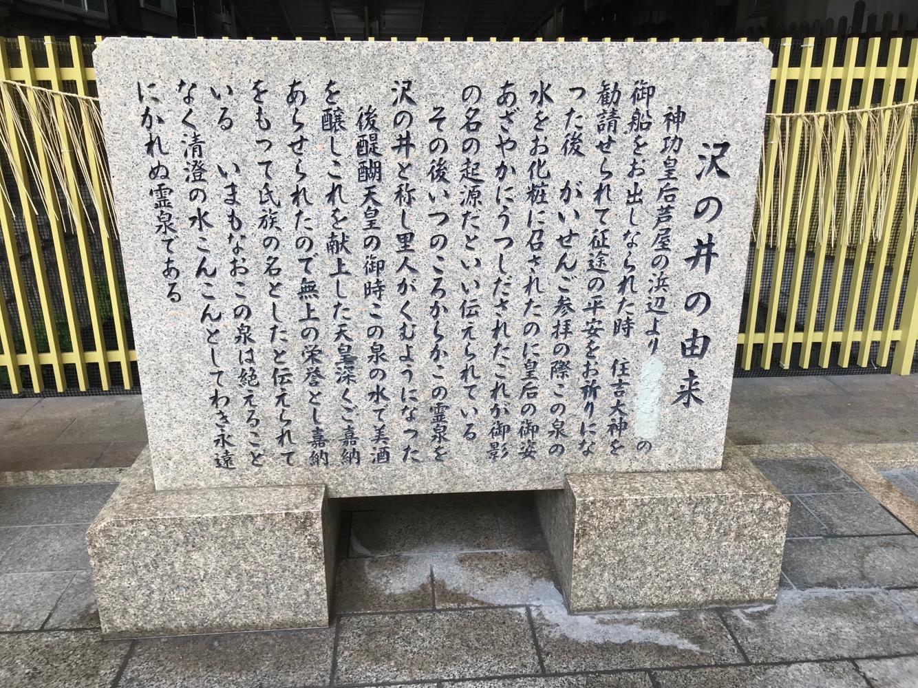 御影石の「御影」の由来を(神戸支店ご近所探訪)