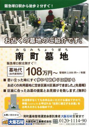 阪急塚口駅北側すぐの共同墓地 南町墓地