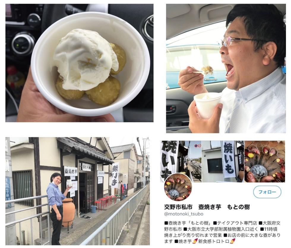 katano_yakiimo