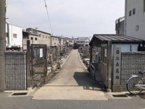 若江南墓地の入り口