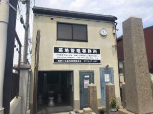 加納川田墓地の管理事務所