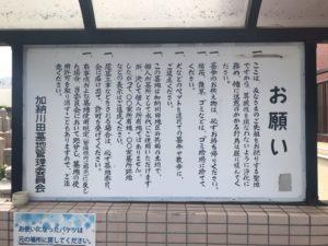 加納川田墓地(東大阪市)のお願い