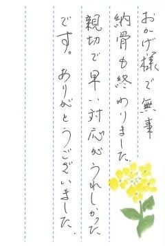 金沢市営野田山墓地でお墓じまいをさせていただきました(竹村様)