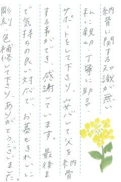 富田林霊園で文字の彫刻をさせていただきました(日紫喜様)