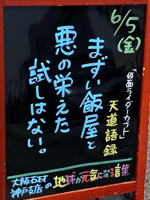 神戸市東灘区御影塚町 大阪石材神戸支店の店舗前にあるブラックボードのPOP「地球が元気になる言葉」6/5