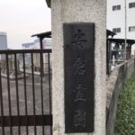宝塚市小浜の安倉霊園