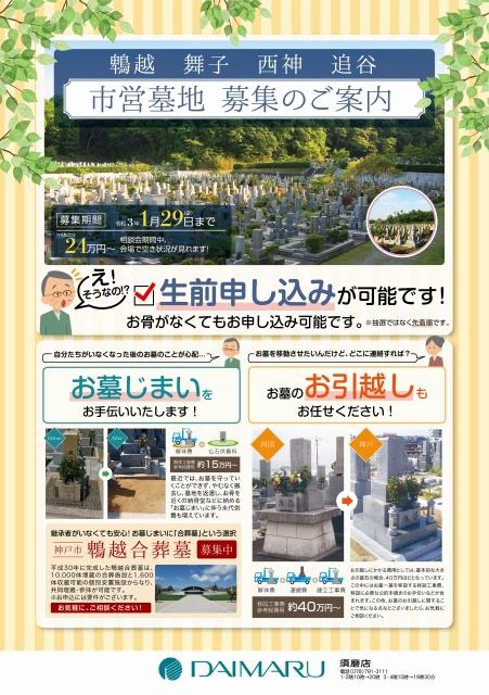 大丸須磨店 お墓の相談会 7/1~7/4まで開催中
