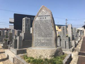 稲田墓地の記念碑