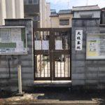 大枝墓地(守口市)の入り口