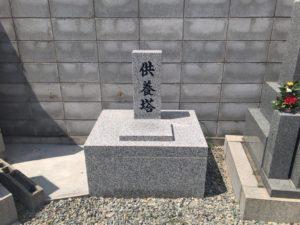 大枝墓地(守口市)の供養塔