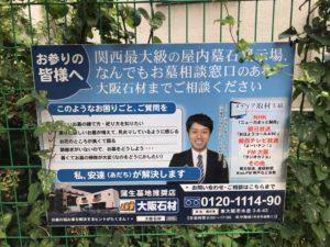 蒲生墓地(大阪市都島区)の看板