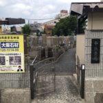 中浜霊園(大阪市城東区)の正門