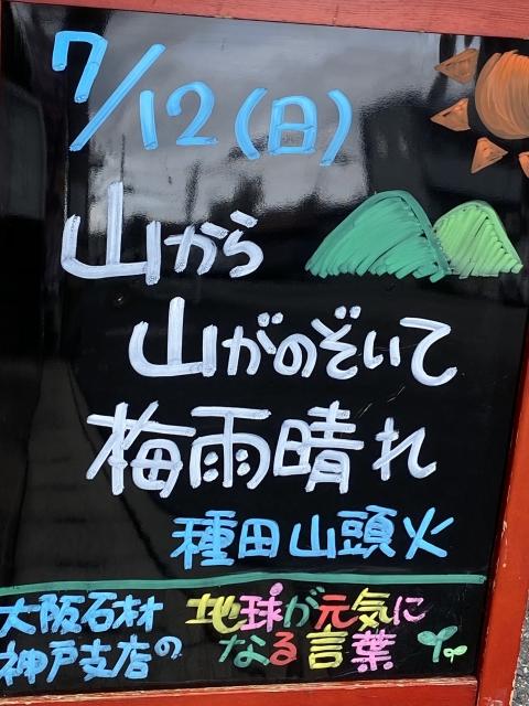 神戸市東灘区御影塚町 大阪石材神戸支店の店舗前にあるブラックボードのPOP「地球が元気になる言葉」7/12