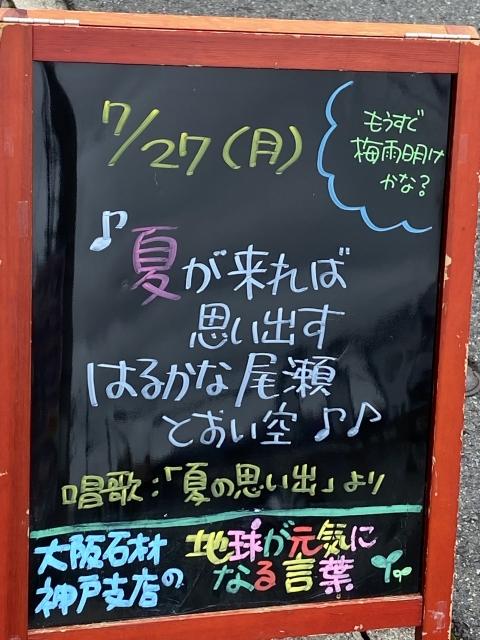 神戸市東灘区御影塚町 大阪石材神戸支店の店舗前にあるブラックボードのPOP「地球が元気になる言葉」7/27