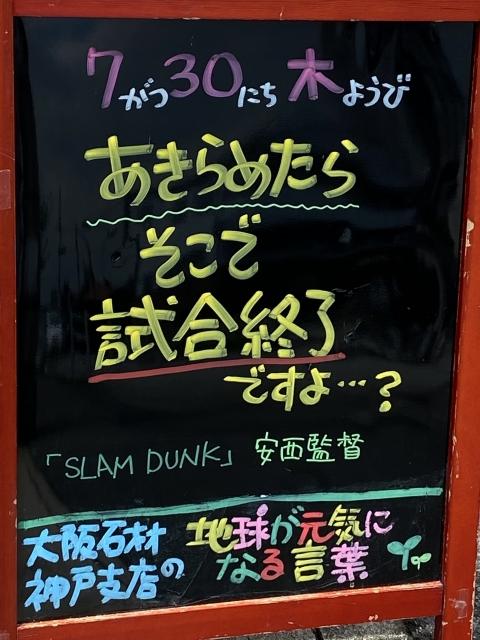 神戸市東灘区御影塚町 大阪石材神戸支店の店舗前にあるブラックボードのPOP「地球が元気になる言葉」7/30